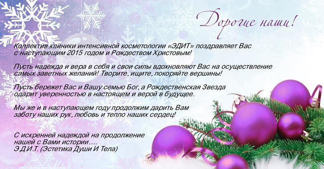 otkr С Новым Годом и Рождеством Христовым!