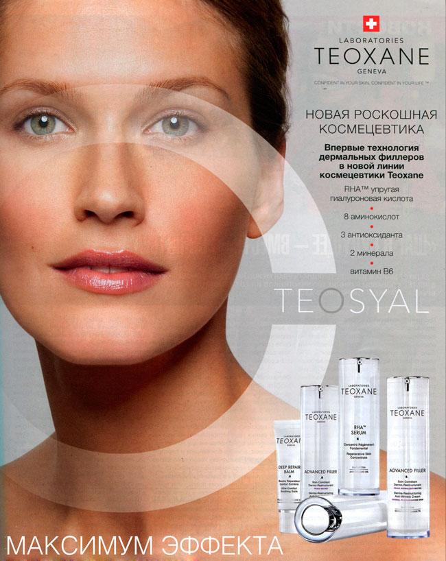 teox Новая линия космецевтики Teoxane в нашей клинике!