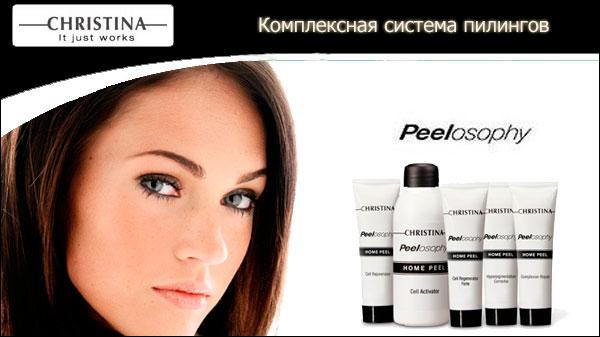 4261908 199christina Peelosophy для трудных проблем кожи