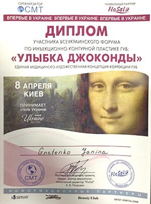 159 Всеукраинский форум Улыбка Джоконды