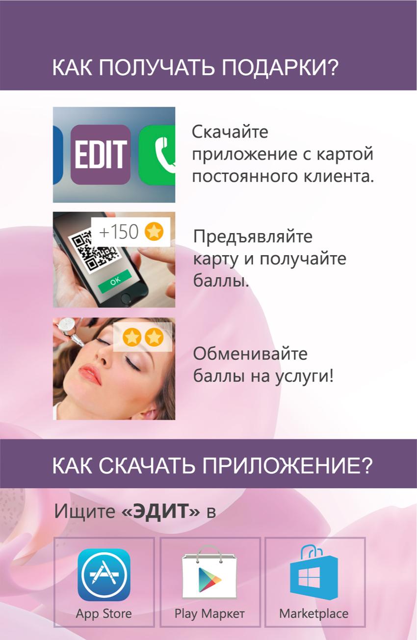 leaflet back Мобильное приложение ЭДИТ