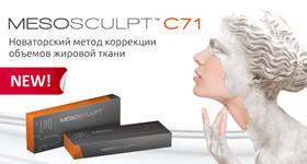 Ваше Внимание!!! Mesosculpt C71