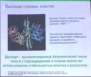 Научно-практический семинар о применении Диспорта в современной эстетической медицине