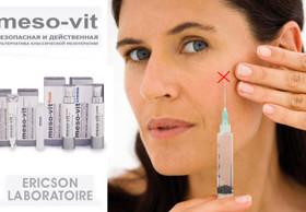 Не готовы к мезотерапии? Meso-vit - французский уход вместо уколов!