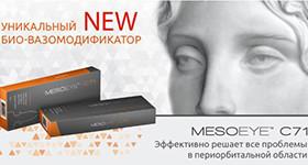 MESOEYE C71