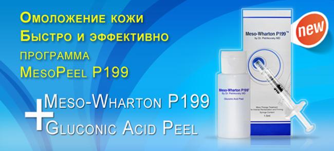 image1 Новая программа быстрого улучшения состояния кожи MesoPeel Р199 стартует в Эдит!