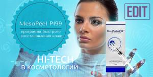 """ПрограмНовая программа быстрого улучшения состояния кожи MesoPeel Р199 стартует в Эдит!ма быстрого улучшения состояния кожи """"MesoPeel Р199"""""""
