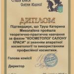 102 150x150 Труш Екатерина