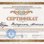 113 150x150 Труш Екатерина