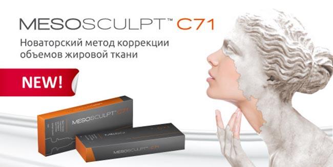 19 MesoSculpt™ С71