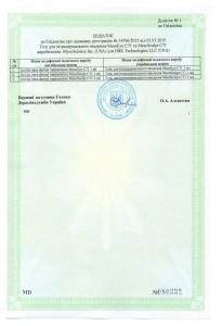 23 205x300 MesoEye™ C71
