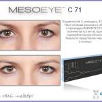 MesoEye™ C71