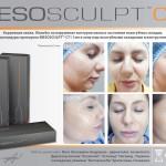 Emet MesoSculpt 1 150x150 MesoSculpt™ С71