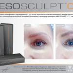 Emet MesoSculpt 2 150x150 MesoSculpt™ С71