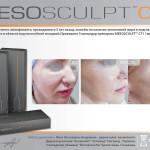 Emet MesoSculpt 5 150x150 MesoSculpt™ С71