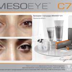 Emet MesoeEye ba w 3 2 150x150 MesoEye™ C71