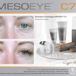 Emet MesoeEye ba w 4 2 150x150 MesoEye™ C71
