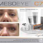 Emet MesoeEye ba w 5 2 150x150 MesoEye™ C71