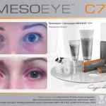 Emet MesoeEye ba w 6 2 150x150 MesoEye™ C71