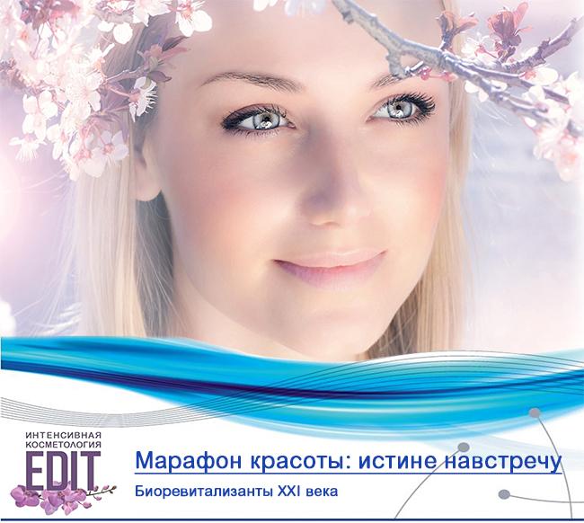 banner main bio Марафон красоты: истине навстречу!