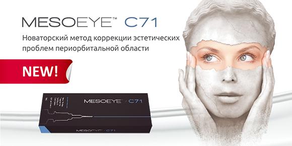 distr MesoEye™ C71