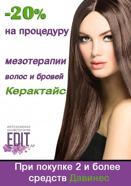 kuponDavinescorr. Получить  20% на мезотерапию волос и бровей Керактайс