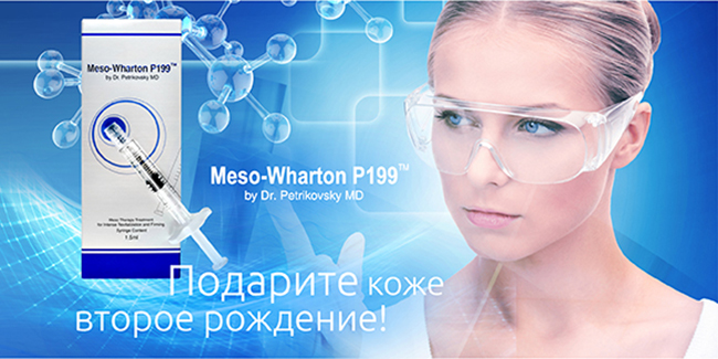 meso wharton 1 Meso Wharton P199™