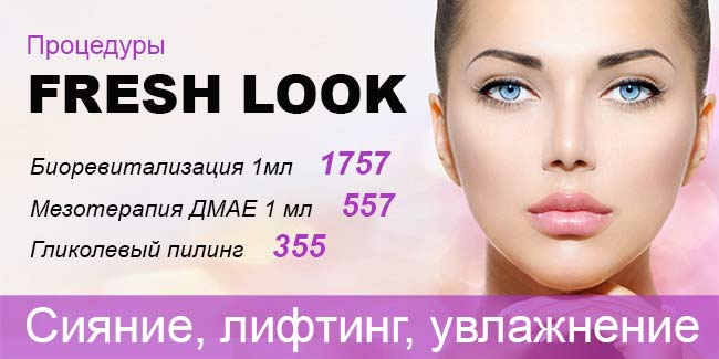 Fresh Look - сияние, лифтинг и увлажнение кожи