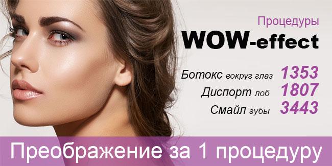 wownew1 Преображение за 1 процедуру и надолго!