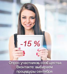 Опрос сообщества Вконтакте