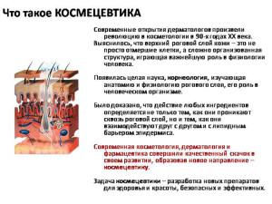 korneo4 300x225 Корнеотерапия   новое направление в косметологии