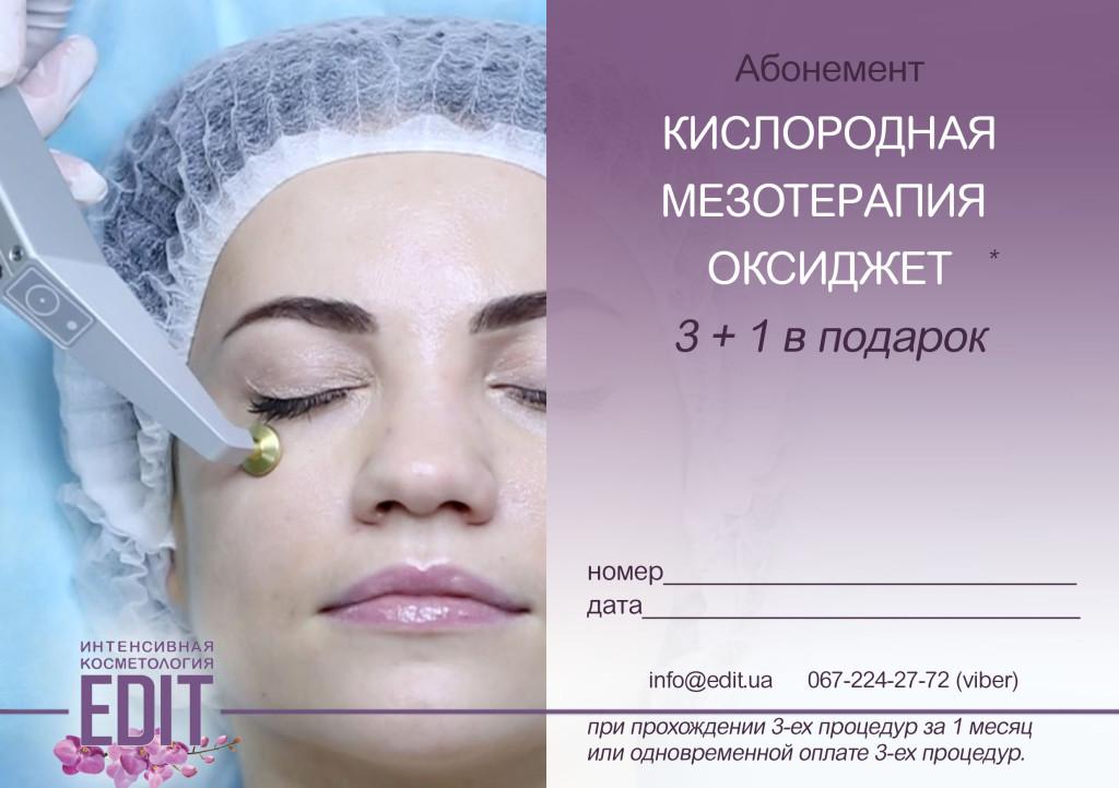 oxyjet 3+1 1024x721 Преимущества безинъекционной кислородной мезотерапии