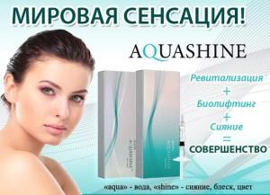 aquashine9 300x217 Биоревитализация Аквашайн (Aquashine)