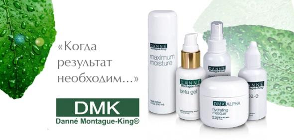 Лечебная косметика ДМК: домашний уход