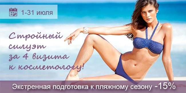 siluet650 Экстренная подготовка к пляжному сезону по цене  15%