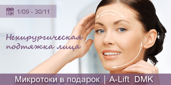 Подтяжка лица А-Lift + микротоки в подарок!