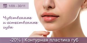 Контурная пластика губ по цене -20%