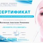 anastasiya1 150x150 Выговская Анастасия Романовна