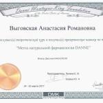 anastasiya12 150x150 Выговская Анастасия Романовна