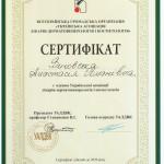 anastasiya14 150x150 Выговская Анастасия Романовна