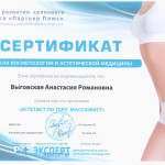 anastasiya15 150x150 Выговская Анастасия Романовна