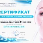 anastasiya2 150x150 Выговская Анастасия Романовна