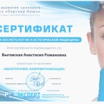 anastasiya3 150x150 Выговская Анастасия Романовна