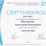 anastasiya4 150x150 Выговская Анастасия Романовна