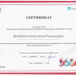 anastasiya7 150x150 Выговская Анастасия Романовна