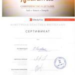 img128 1 150x150 Петраш Анжела Антоновна