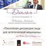img184 150x150 Петраш Анжела Антоновна