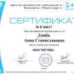 10 001 150x150 Анна Дзюба
