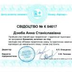 2 001 150x150 Анна Дзюба