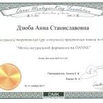9 001 150x150 Анна Дзюба